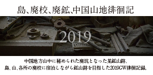 GW犬島2019contentgwhaiko.jpg