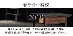 春を待つ廃校2019contentharu.jpg