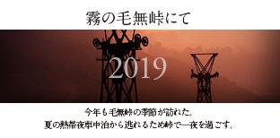 霧の毛無峠2019contentkenashipass.jpg