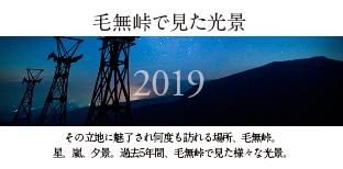 毛無峠で見た光景2019contentkenashipass2.jpg