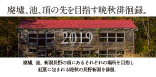 寺田分校跡2019tenkuunoike.jpg