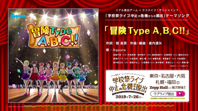 【ラブライブ!】【試聴動画】冒険Type A,B,C!!【感想スレ】