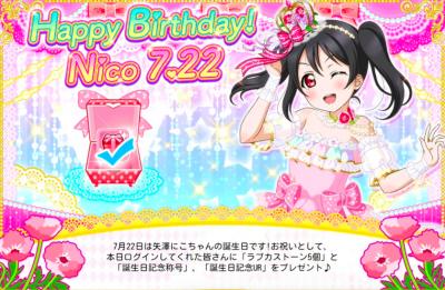 【ラブライブ!】お誕生日おめでとう!!本日7/22(月)は矢澤にこちゃんの誕生日!にっこにっこにー!