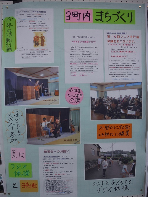 saka3ibasyo-houkoku-2019-500.jpg
