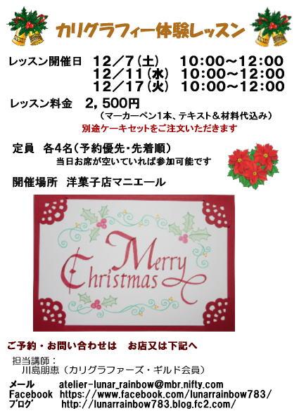 2019マニエール・クリスマスレッスン(日付追加)