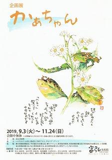 富弘展20190805