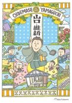 blog_oidemase_isinjyuku.jpg