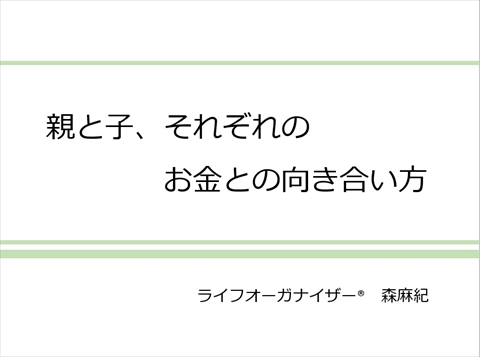 名古屋市教育セミナー PTA家庭教育学級