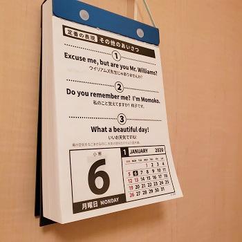 日めくりカレンダー 英語