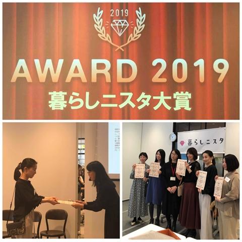 暮らしニスタ大賞2019
