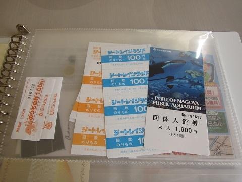 書類整理 割引券チケット収納