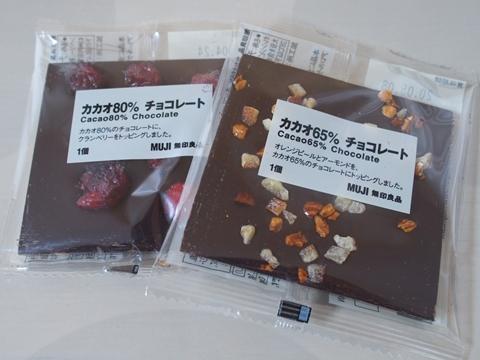 無印のチョコレート
