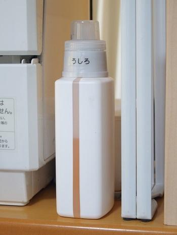 食洗機用の洗剤 真っ白ボトル