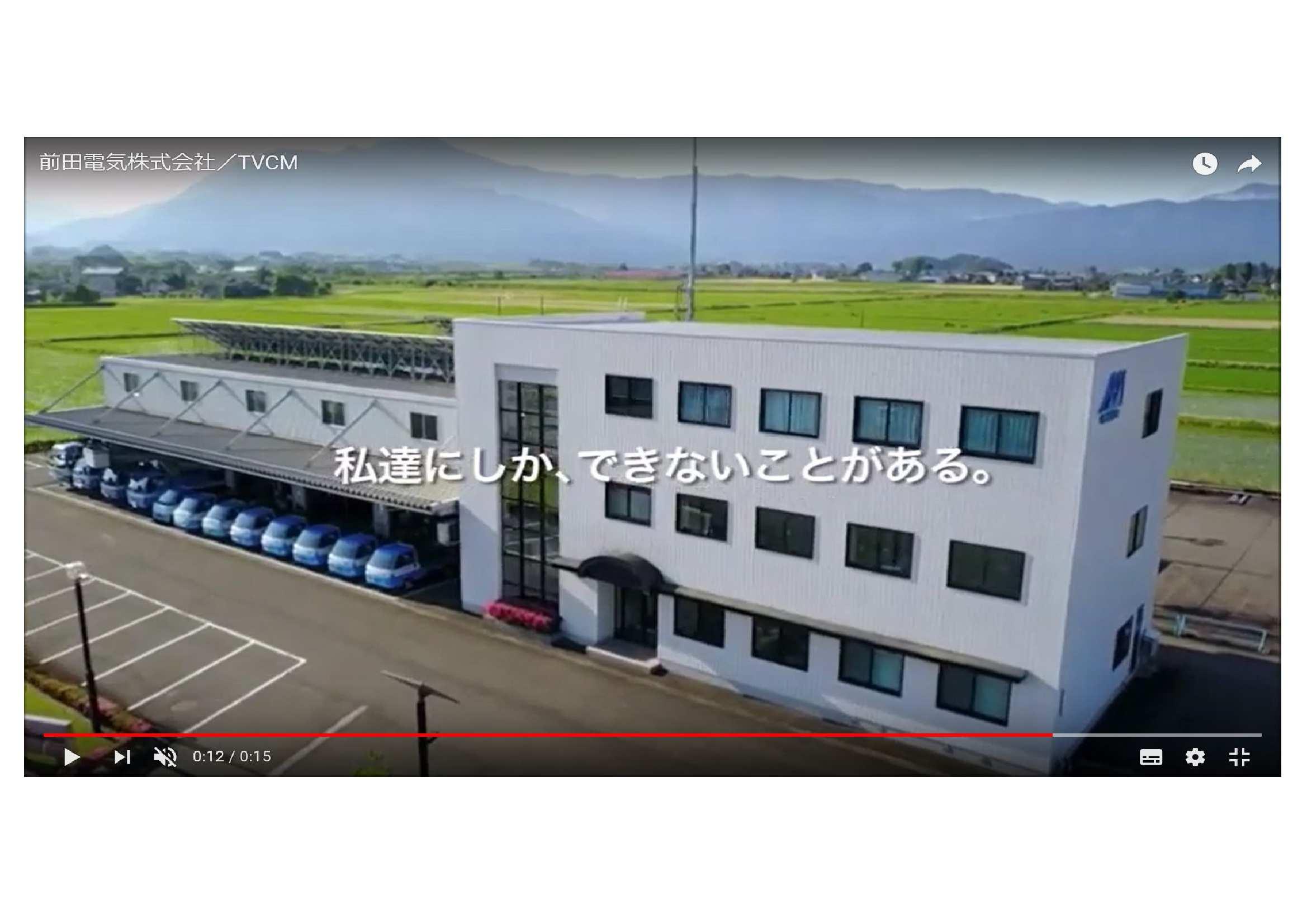 前田電気株式会社TVCM