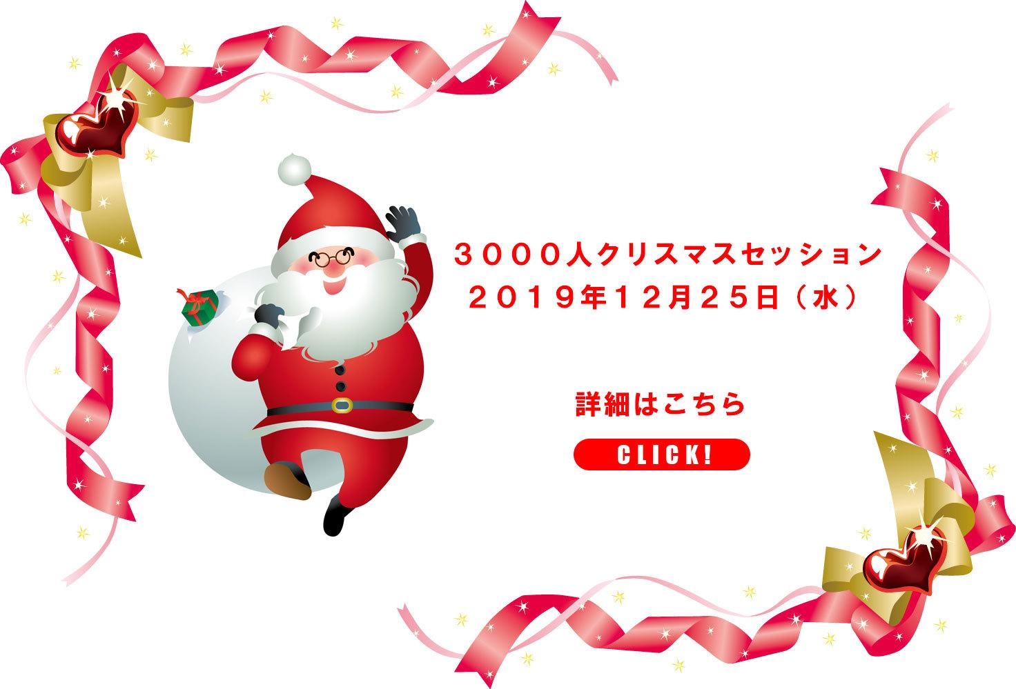 3000人クリスマスセッション