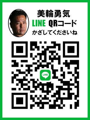 美輪勇気LINEQRコード