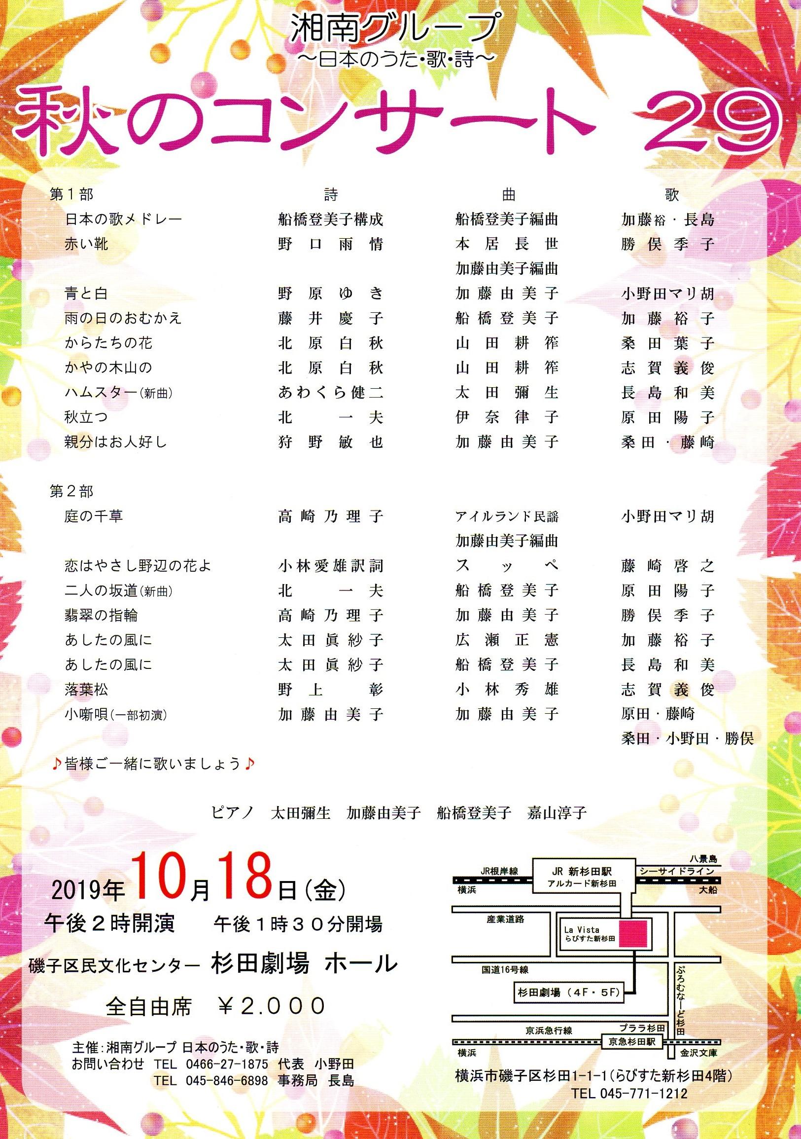 2019秋コン