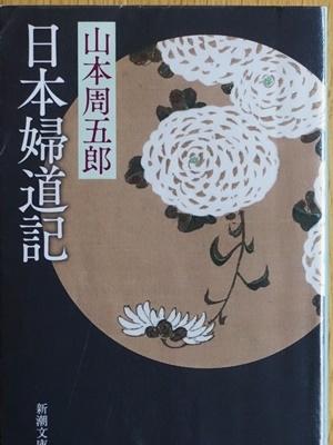 日本婦道記1906