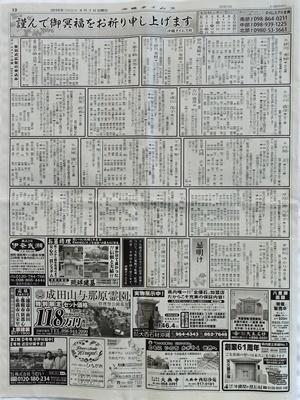 沖縄タイムスお悔やみ欄1907