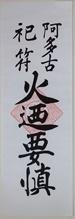 愛宕山火廼要慎のお札1908