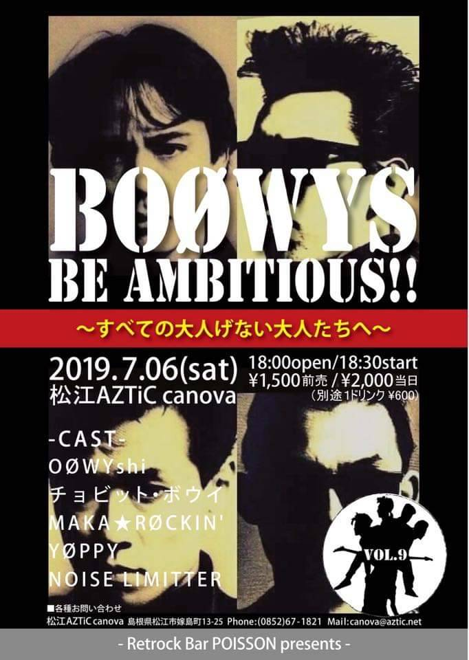 BOΦWYS BE AMBITIOUS!! vol.9