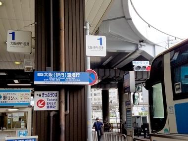 新大阪駅!