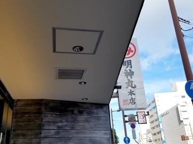 明神丸本店!