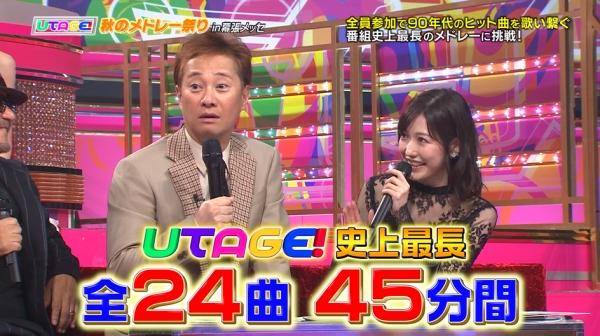 utageaki (93)