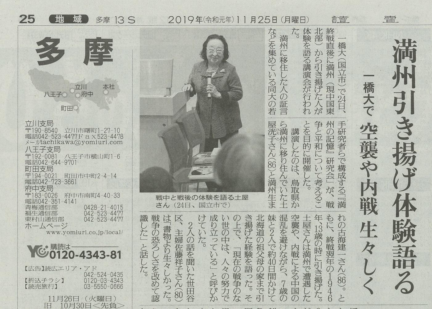 20191125読売新聞(小)