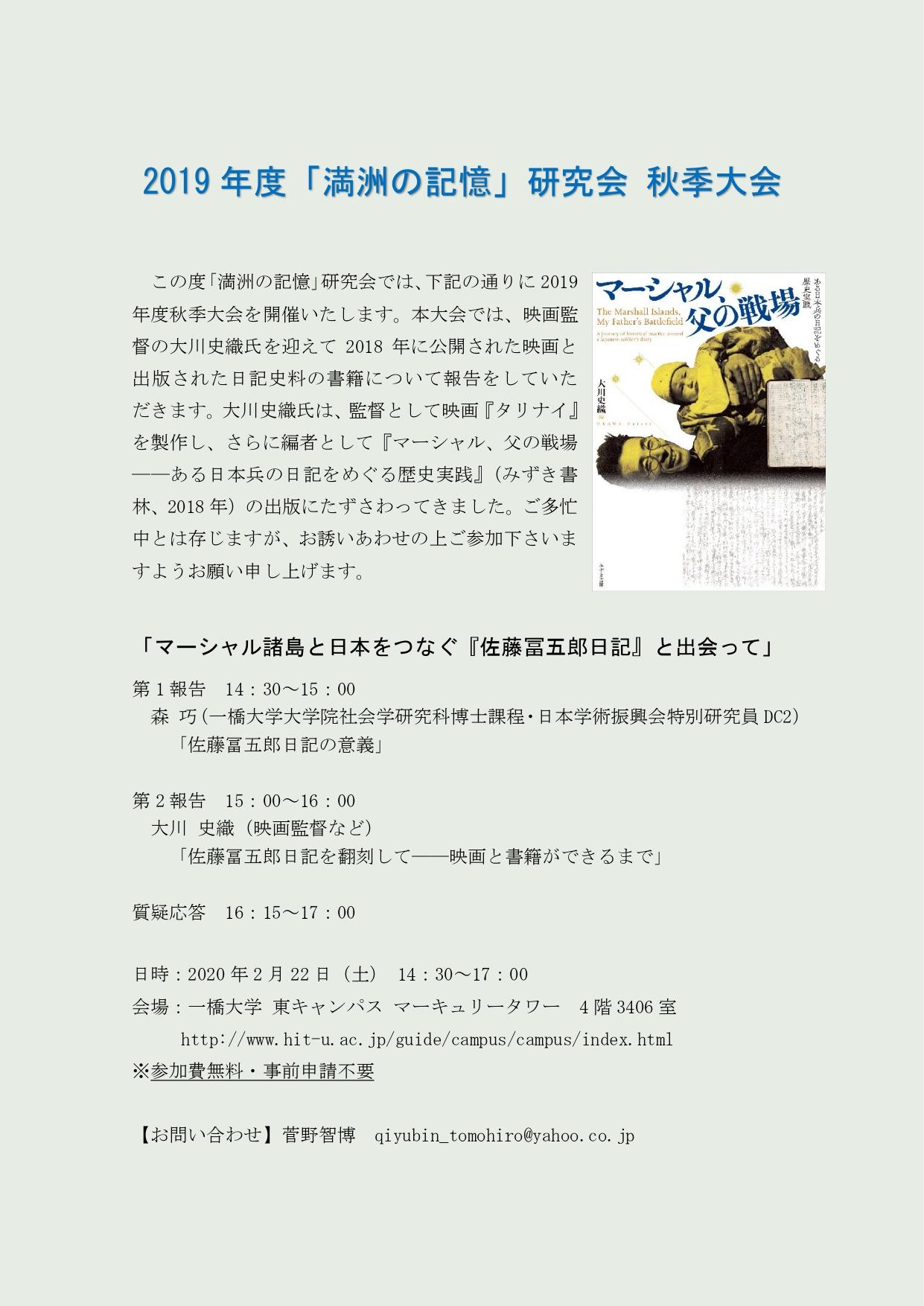 2019年度満洲の記憶研究会秋季大会プログラム_page-0001