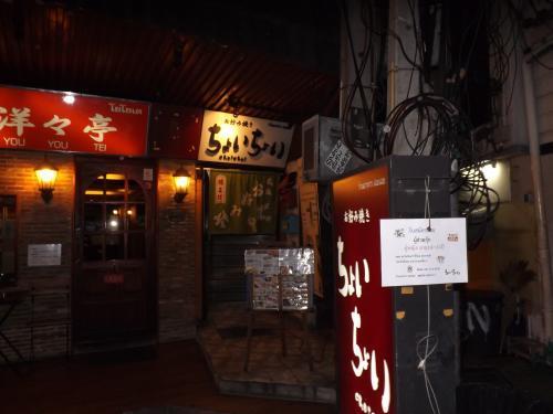 Soi33/1 ちょいちょい