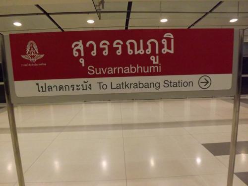2016-06 ARLスワンナプーム駅