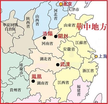 華中地方 表紙地図