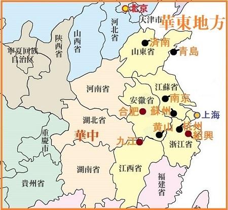 華東地方 表紙地図