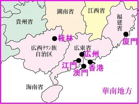 華南地方 表紙地図