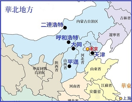 華北地方 表紙地図