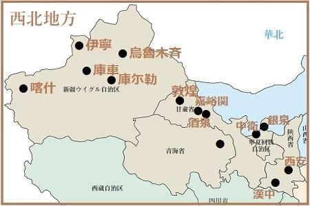 西北地方 表紙地図