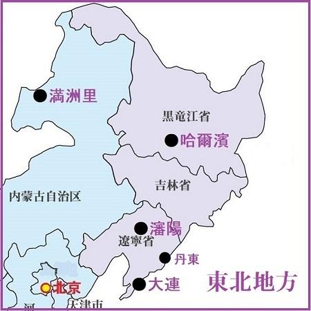 東北地方 表紙地図