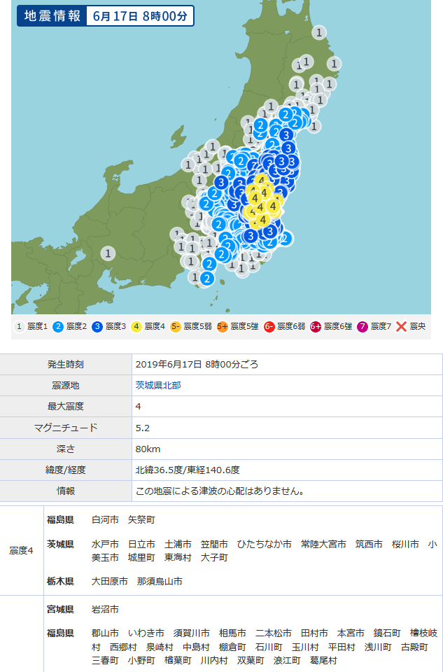 Screenshot-2019-7-20 地震情報 - Yahoo 天気・災害