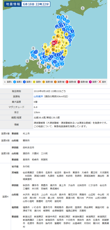 Screenshot-2019-7-19 地震情報 - Yahoo 天気・災害