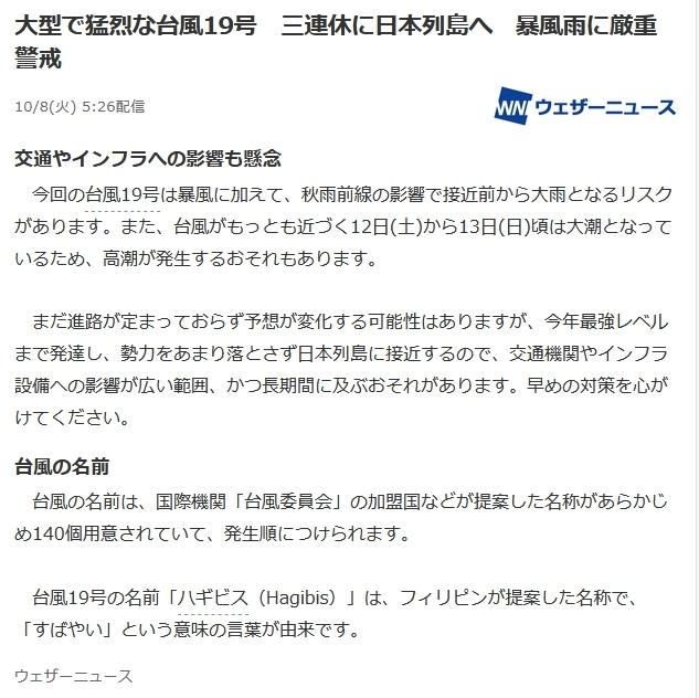台風19号 1