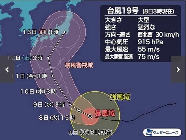 台風19号最新