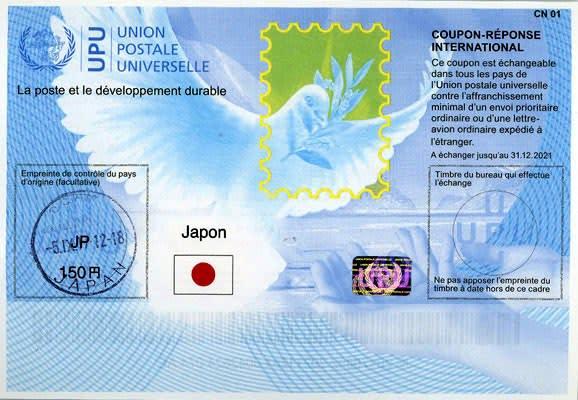 国際返信切手