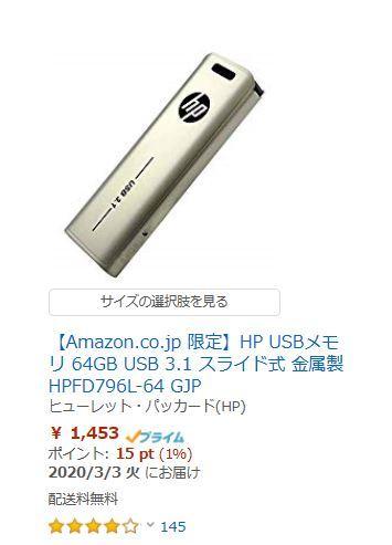 Amazon タイムセール-3