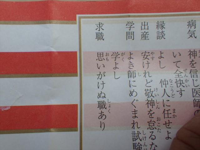 おみくじ-4