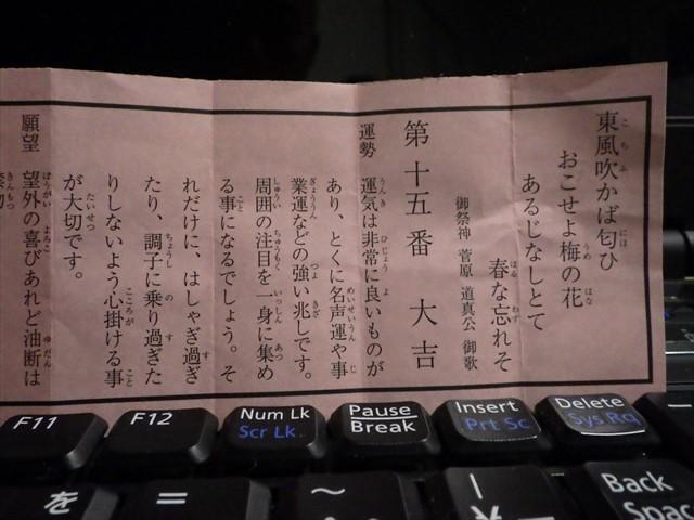 太宰府天満宮-7 おみくじ