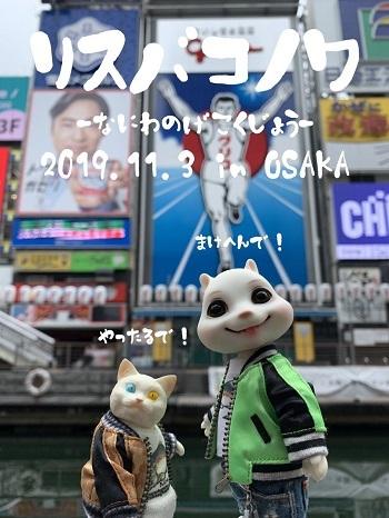 risubaconowa2019.jpg