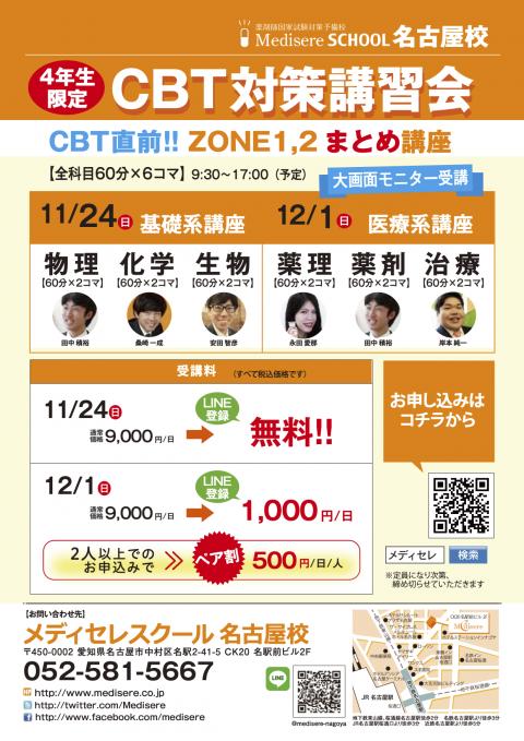 191124_CBT対策講習会(名古屋校)3