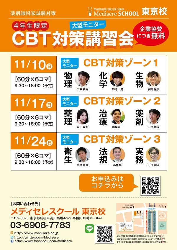 191110_CBT対策講習会(ブログ用)