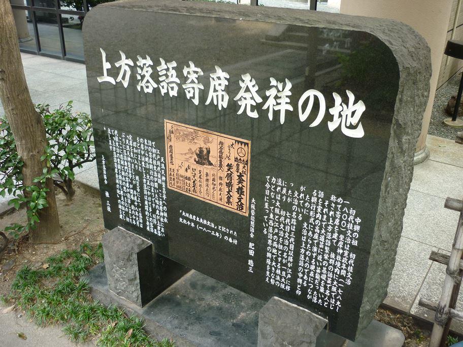 坐摩神社_05